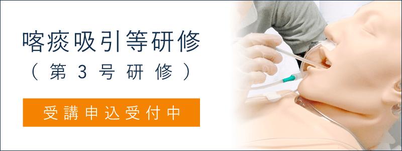 喀痰吸引等研修(第3号研修)は医療的ケア(たん吸引・経管栄養)を行いたい方のための研修です。受講申し込み受付中
