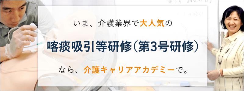 大好評!介護キャリアアカデミーの喀痰吸引等(第3号)研修コース 東京・大阪 介護キャリアアカデミーが選ばれる理由:1日で取得可能・月2回以上毎月開講・しっかり学べる少人数制・アクセス良好