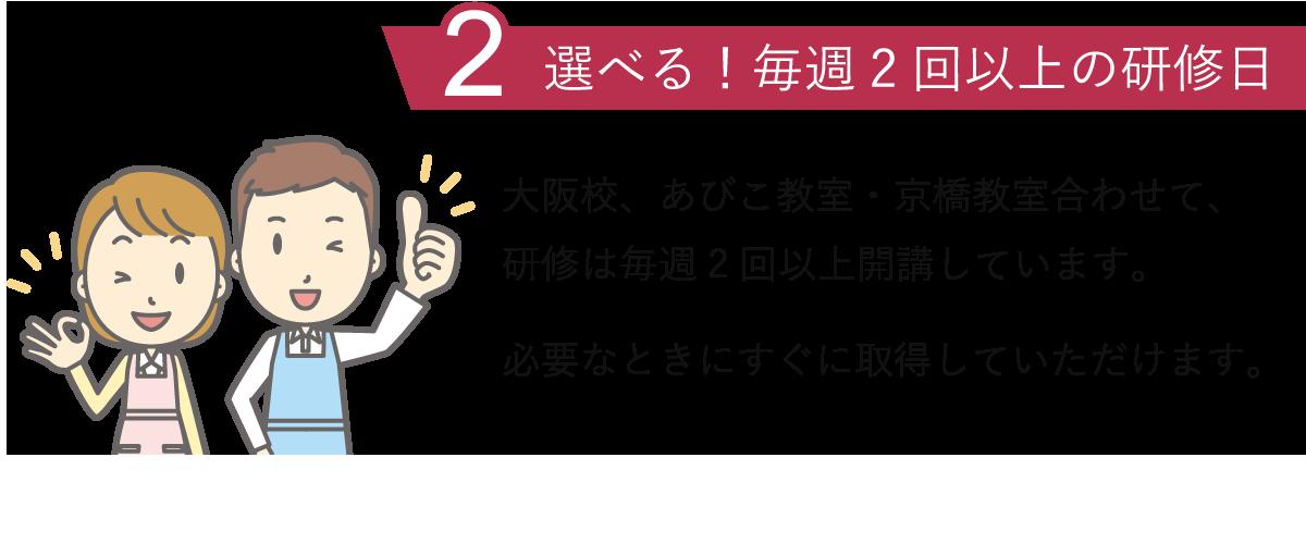 理由2.選べる!毎月2回以上の研修日:東京校、大阪校ともに、研修は毎月2回以上開催しています。必要なときにすぐに取得していただけます。